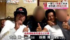 一家5人死傷、懲役23年確定へ=北海道砂川市の暴走事故