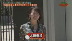 """大橋未歩 古巣『モヤさま』に久々出演!""""自慢の尻""""を露に"""