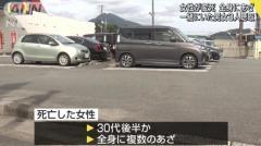 車内で女性心肺停止・死亡、福岡 複数あざ、同乗の男女から聴取