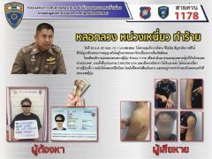 タイ・バンコクで日本人男女3人監禁し約1千万奪う 韓国籍の男逮捕