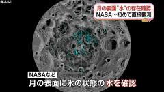 月の表面に「水」の存在を確認 NASAが初めて直接観測