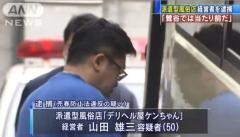 「デリヘル屋ケンちゃん」経営者を逮捕 女性に売春させた疑い 東京