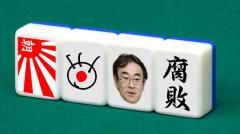 カンニング竹山、賭け麻雀問題に言及「蛭子さんは逮捕したくせに」