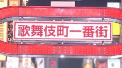 東京都で新たに25人感染確認、11人がホストクラブ従業員