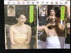 NHK・桑子真帆アナ、半ヌード温泉レポの黒歴史が発掘