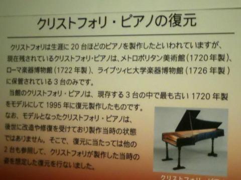 クリストフォリピアノ2