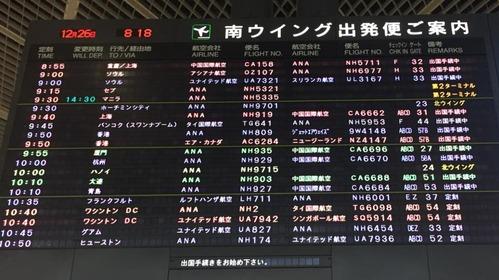 2016_12_26_成田1