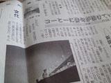 公明新聞20100131