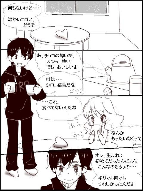 shiro3-2wn