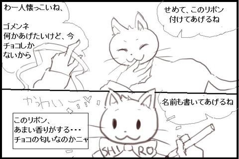shiro2pww