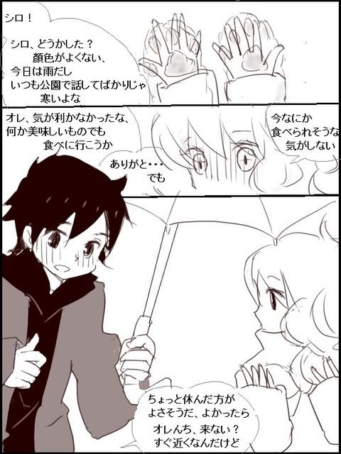 shiro3-1nwwn
