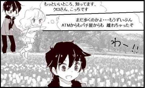 shiro2-4nww