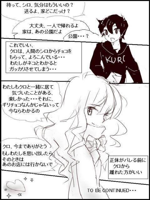 shiro3-4w4n