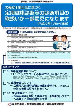 労働 衛生 基準 法
