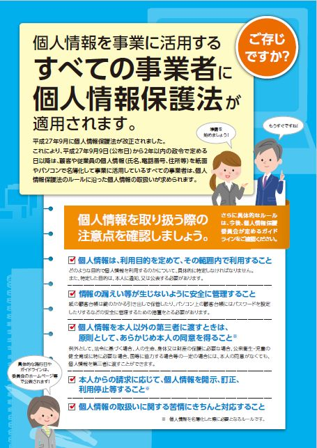 個人 情報 保護 法 個人情報保護法の令和2年改正案の10のポイント
