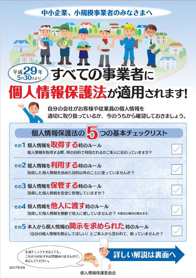 個人 情報 保護 法 【入門】個人情報保護法をわかりやすく解説!「個人情報」を理解しよ...