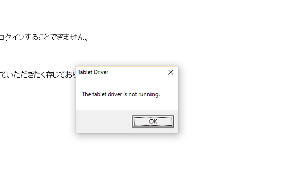 tablet driver is not running
