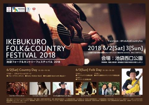 20180602Ikebukuro