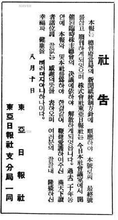 韓国 新聞 日本 で 語 読める