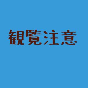 freefont_logo_TanukiMagic