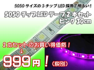 LEDテープピンク1