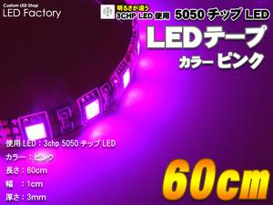 3チップテープ_pink_60
