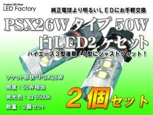 PSX26W_50W_1