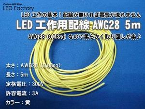 AWG28_5m黄