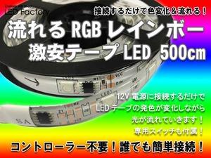 RGB流れるテープ500cm