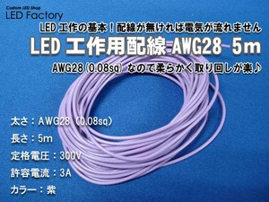 AWG28_5m紫