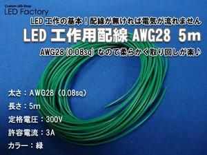 AWG28_5m緑