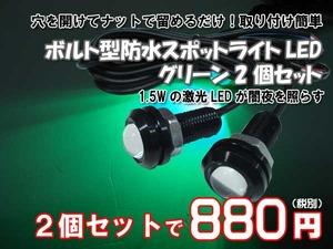 ボルト型LED2個セットグリー