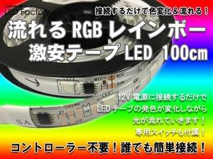 RGB流れるテープ100cm