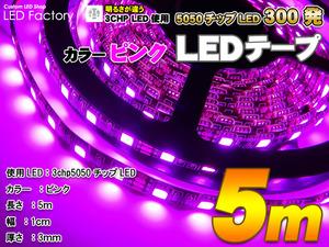 3チップLEDテープ_5m_pink