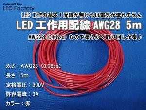 AWG28_5m赤