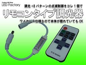 リモコンタイプ調光器1
