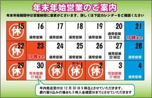 2014nennmatunennshi_kyuuka