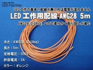 AWG28_5mオレンジ