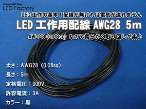 AWG28_5m黒