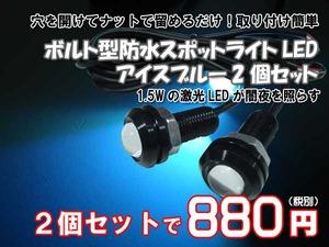 ボルト型LED2個セットアイス