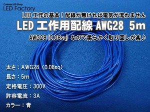 AWG28_5m青