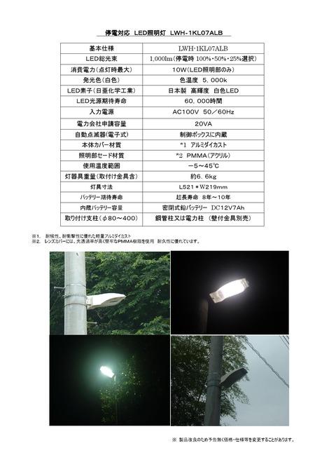 LWH-1KL07ALB-安心灯カタログ2020.03.26_000002