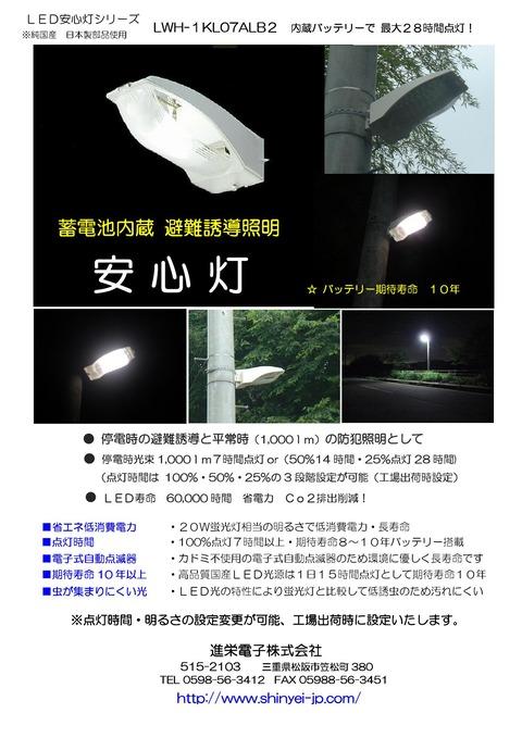 LWH-1KL07ALB-安心灯カタログ2020.03.26_000001
