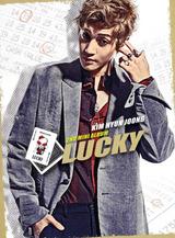 キム・ヒョンジュン Lucky1-2