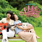 あなたは私に恋してる OST Part1-1