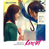 愛の雨 OST1-2