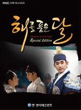 日を抱く月OST-1-2