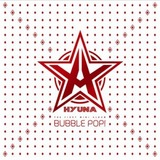4minute HYUNA Bubble Pop1