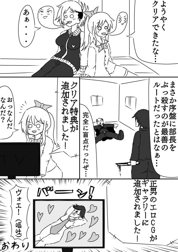 ネカマ のエロ漫画
