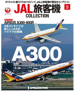 デアゴスティーニ JAS A300